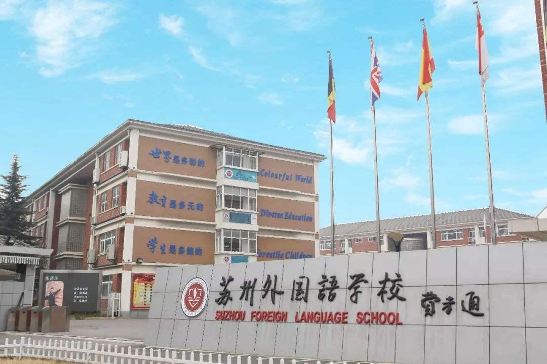 苏州外国语学校电地热工程案例