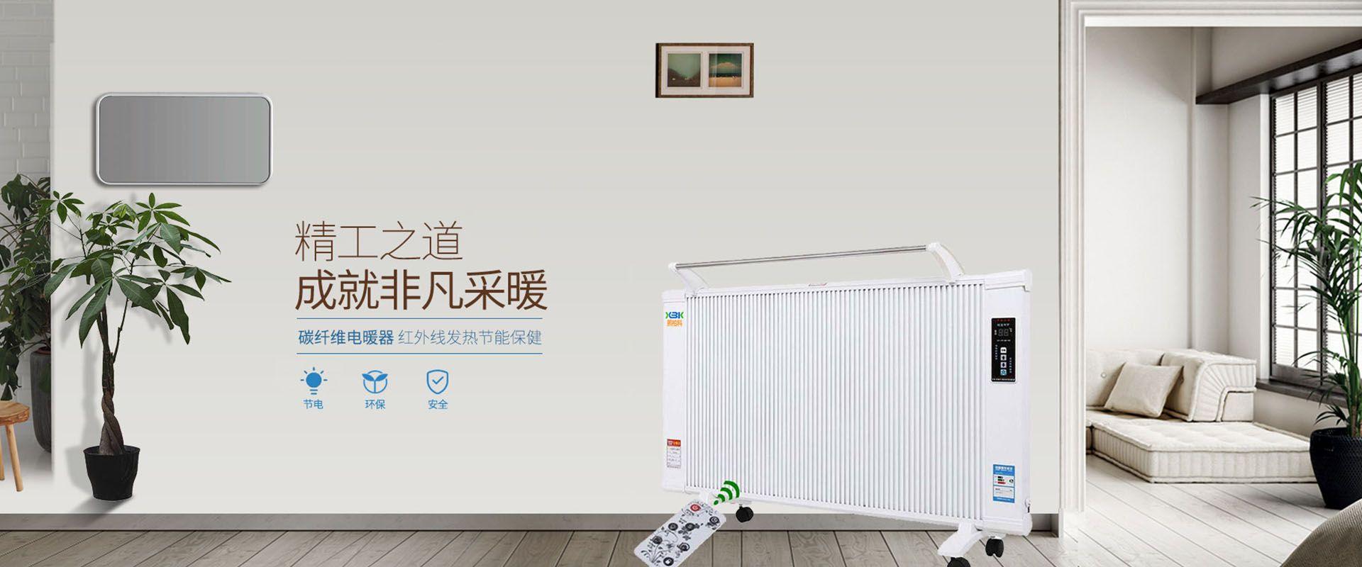 鞍山电暖器厂家